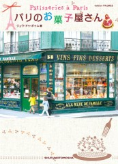 1-Patisseries-de-Paris-Cover.jpg